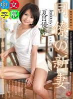 同僚の新妻 夏目優希