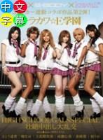 kira☆kira×E-BODY×kawaii*3メーカー連動コラボ作品第2弾!キラ