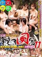親子風呂 11