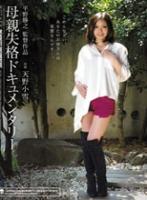 平野勝之監督作品 母親失格ドキュメンタリー 天野小雪