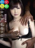 エンパイア Vol.3 ~ブラックジーザス ~ : 雨宮琴音
