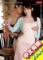 中文有碼 - 近親相姦 義母の誘惑 波多野結衣