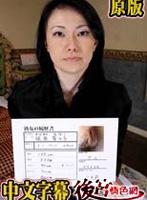 梶原奈々子 熟女の履歴書 恥じらいと緊張