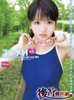 スク水H♥ 46