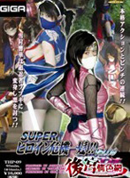 スーパーヒロイン危機一髪 Vol.09