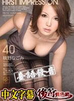 台語發音 FIRST IMPRESSION 40 桃野なごみ