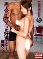 黒人のデカマラが好きすぎて… 藤井シェリー