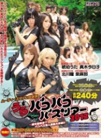 MOODYZファン感謝祭 うらバコバコバスツアー2012 補欠者救済