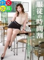 服従の時間割 女教師 恥辱の日々…。 KAORI