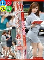 働くオンナ獲り 【スーツ姿の水谷心音が獲りに乱入!!】
