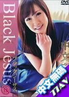 エンパイア Vol.3 ~ブラックジーザス ~ 雨宮琴音