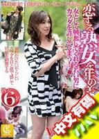 恋する熟女を年の差ナンパ vol.2