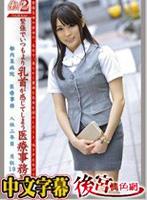 働くオンナ2 Vol.30