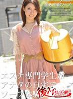 夕焼け素人宅配ソープ 14