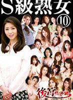 S級熟女 10
