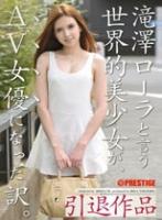 滝澤ローラと言う世界的美少女が AV女優になった訳。引退