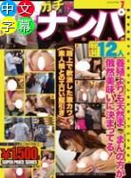 ガチでナンパかわいい娘厳選12人 volume.7