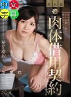 美人妻肉体借用契約 ~私の妻を貸し出します。~ 美泉咲