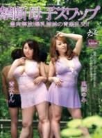 幻母 禁断母子スワップ 豊肉解放!爆乳姉妹の青姦乱交!!