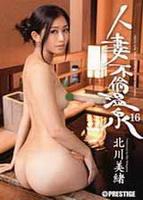 人妻不倫温泉 16