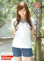 初撮り素人 Vol.003