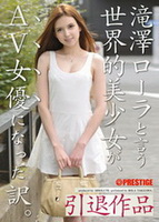 滝澤ローラと言う世界的美少女が 引退作品
