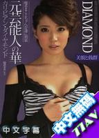 カリビアン・ダイヤモンド vol.3