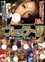 月刊フェッラ~リ Vol.4 黒ギャルパラダイス編