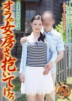オラの女房さ抱いてけろ 千葉県某村からの手紙