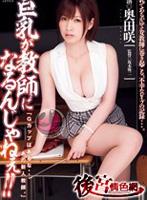 巨乳が教師になるんじゃねぇ 奥田咲