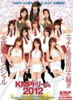 KMPドリーム2012 エッチな商店街は大騒ぎ全員集合スペシャル