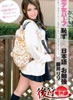 美少女ハーフ 恥ずかしい日本語のお勉強
