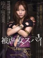 被虐の女スパイ 鈴木麻奈美