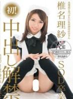 北海道で見つけた巨乳居酒屋店員さん 椎名理紗 SOD卒業 初