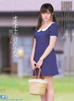 オモチャ売りの少女 瑠川リナ