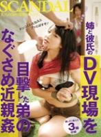浅野川 - Wikipedia姉と彼氏のDV現場を目撃した弟のなぐさめ近親姦