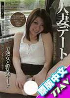 加藤ツバキ 29歲 人妻デート ~