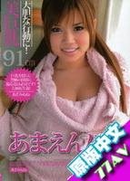 あまえんぼう Vol.23