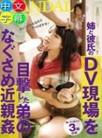 倉橋のぞみ Nozomi Kurahashi Again - Japan Usenet Archive姉と彼氏のDV現場を目撃した弟のなぐさめ近親姦