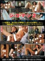 ジ・コ・マ・ン 2 美熟女編