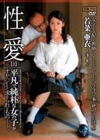 性愛【2】 平凡で純朴な女の子