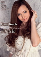 First Touch 前原友紀