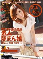 素人隙まん娘 vol.7