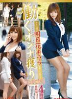 働くオンナ獲り 【スーツ姿の明日花キララが獲りに乱入!
