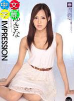 First Impression 百田ゆきな