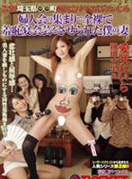 告発!埼玉県○○町町内会ママさんレズいじめ 婦人会の集