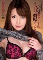 完璧ボディー&リアルな濃厚セックス!~波多野結衣