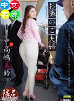 AV女優列表 - 章魚網電子報(TACO Enews)お隣のご夫婦 高嶋美鈴