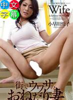 街でウワサのおねだり妻 小早川怜子