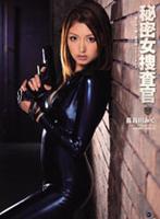 秘密女捜査官~堕ちゆく誇り高き美人エージェント~ 長谷